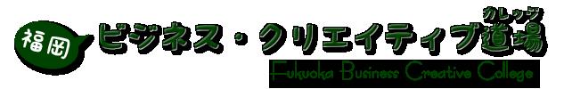 福岡ビジネス・クリエイティブ道場