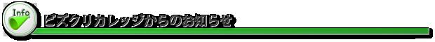 福岡ビズクリカレッジからのお知らせ・ご案内です。