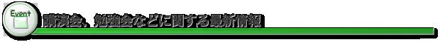 福岡で開催される勉強会・講演会などのイベントのご案内です。